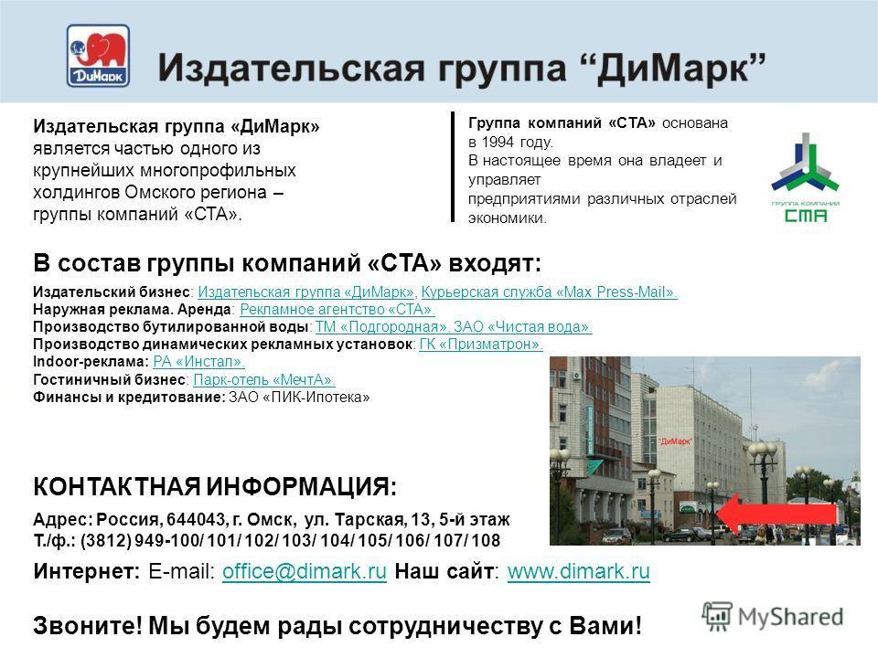 Издательская группа «ДиМарк» является частью одного из крупнейших многопрофильных холдингов Омского региона – группы компаний «СТА». Группа компаний «СТА» основана в 1994 году. В настоящее время она владеет и управляет предприятиями различных отрасле
