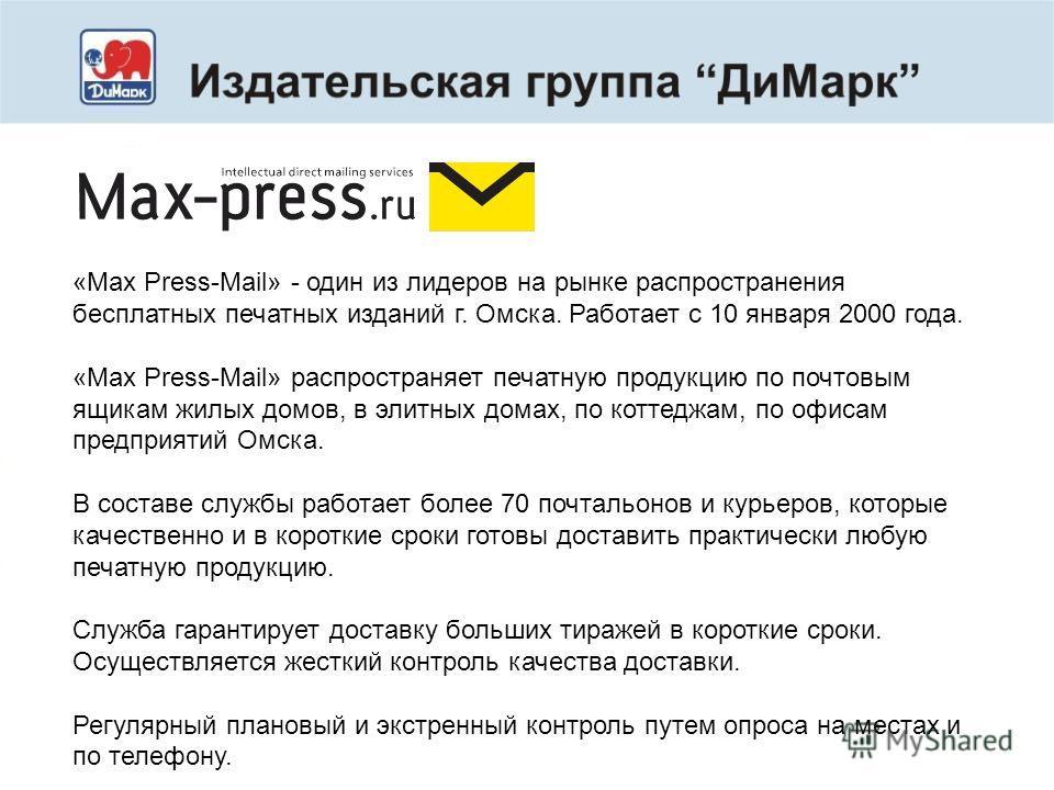 «Max Press-Mail» - один из лидеров на рынке распространения бесплатных печатных изданий г. Омска. Работает с 10 января 2000 года. «Max Press-Mail» распространяет печатную продукцию по почтовым ящикам жилых домов, в элитных домах, по коттеджам, по офи