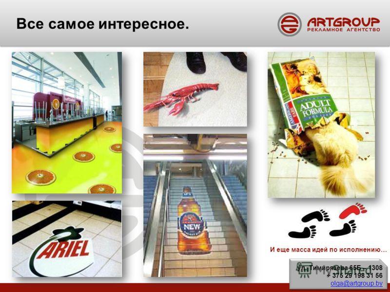 ул. Тимирязева 65Б – 1308 + 375 29 198 31 56 olga@artgroup.by Все самое интересное. И еще масса идей по исполнению…