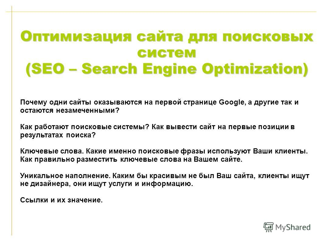 Оптимизация сайта для поисковых систем (SEO – Search Engine Optimization) Почему одни сайты оказываются на первой странице Google, а другие так и остаются незамеченными? Как работают поисковые системы? Как вывести сайт на первые позиции в результатах