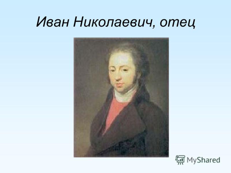 Иван Николаевич, отец