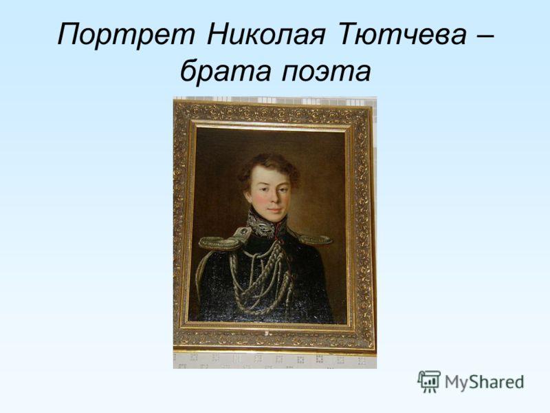 Портрет Николая Тютчева – брата поэта