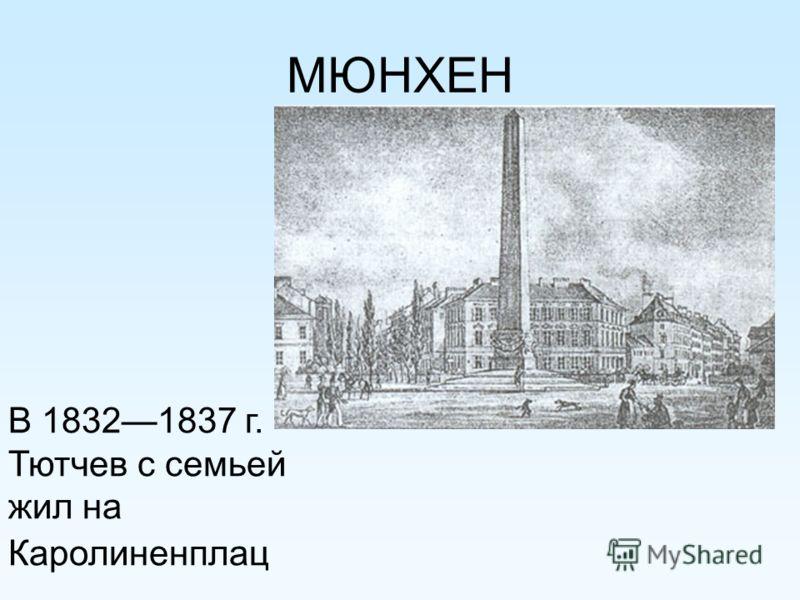 МЮНХЕН В 18321837 г. Тютчев с семьей жил на Каролиненплац