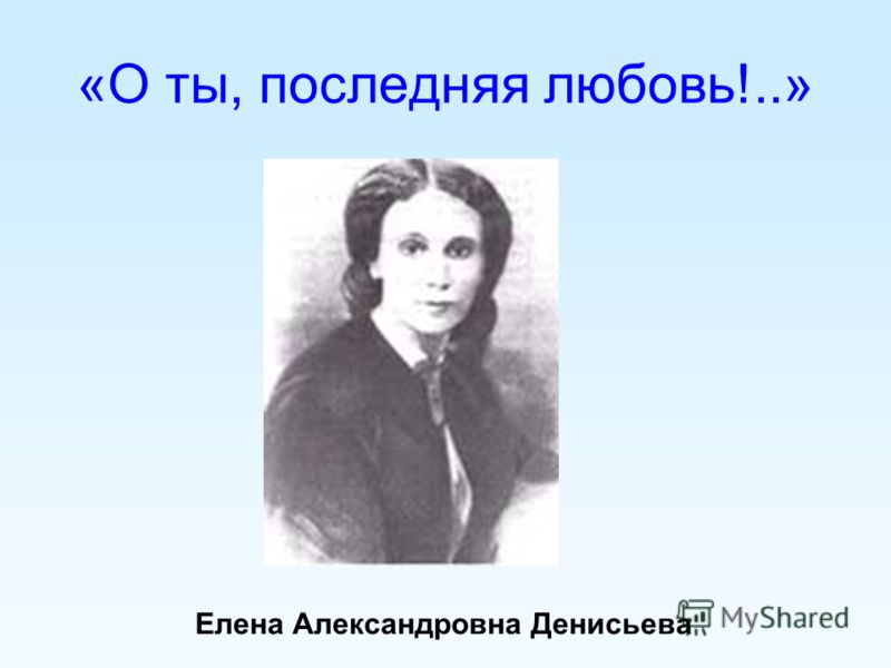 «О ты, последняя любовь!..» Елена Александровна Денисьева