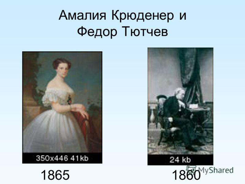 Амалия Крюденер и Федор Тютчев 18651860
