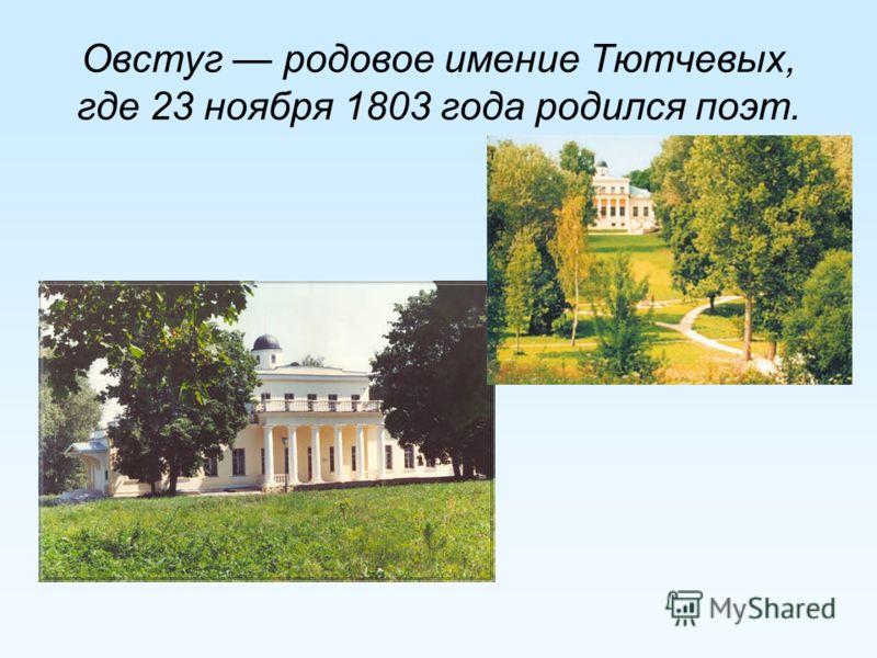 Овстуг родовое имение Тютчевых, где 23 ноября 1803 года родился поэт.