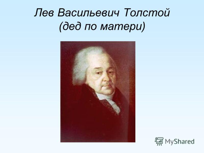 Лев Васильевич Толстой (дед по матери)