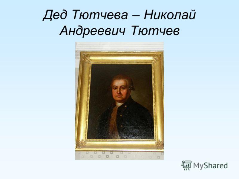 Дед Тютчева – Николай Андреевич Тютчев