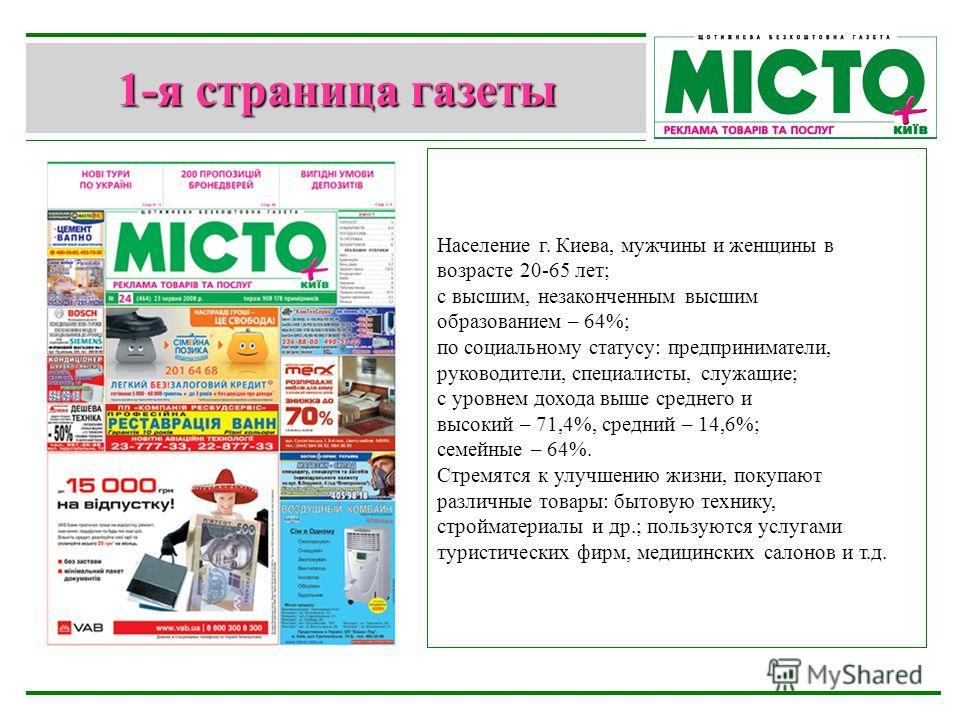 1-я страница газеты Население г. Киева, мужчины и женщины в возрасте 20-65 лет; с высшим, незаконченным высшим образованием – 64%; по социальному статусу: предприниматели, руководители, специалисты, служащие; с уровнем дохода выше среднего и высокий