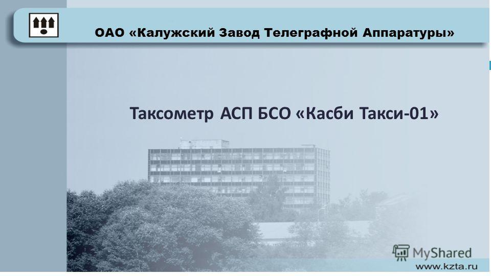 АСП БСО « Касби Такси -01»