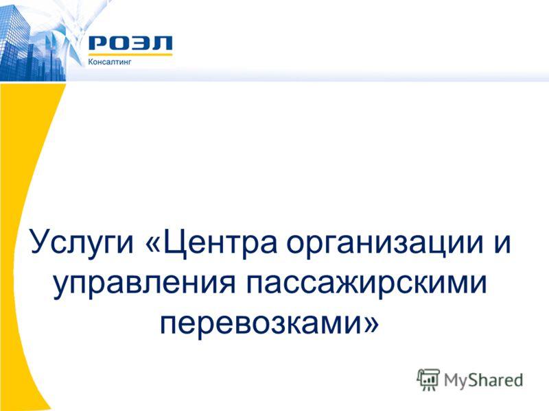 Услуги «Центра организации и управления пассажирскими перевозками»
