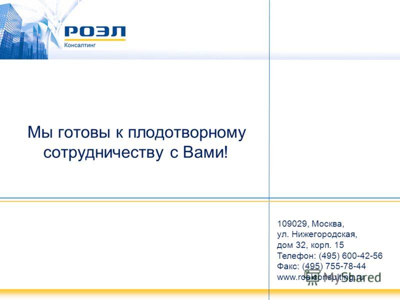 Мы готовы к плодотворному сотрудничеству с Вами! 109029, Москва, ул. Нижегородская, дом 32, корп. 15 Телефон: (495) 600-42-56 Факс: (495) 755-78-44 www.roelconsulting.ru