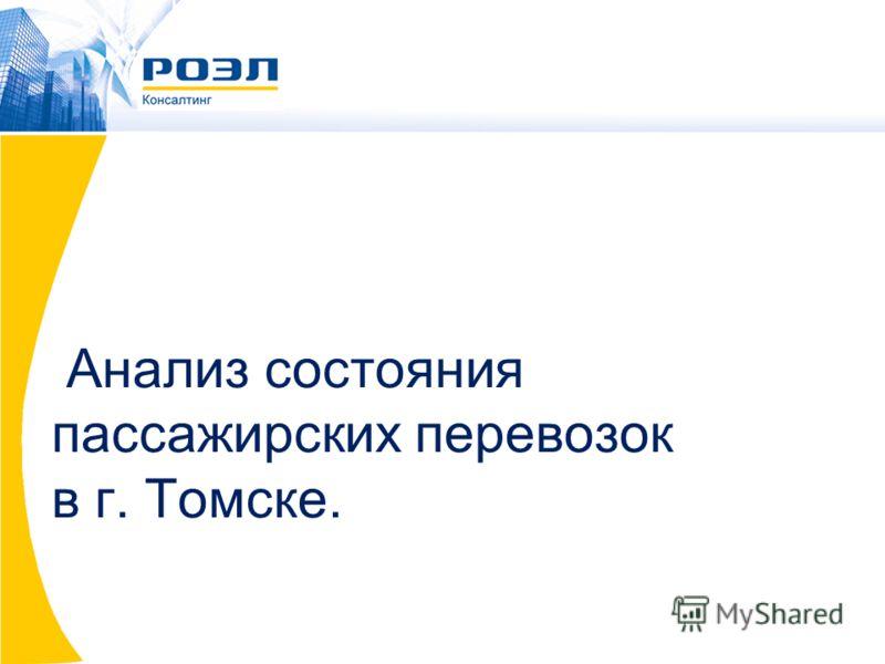 Анализ состояния пассажирских перевозок в г. Томске.