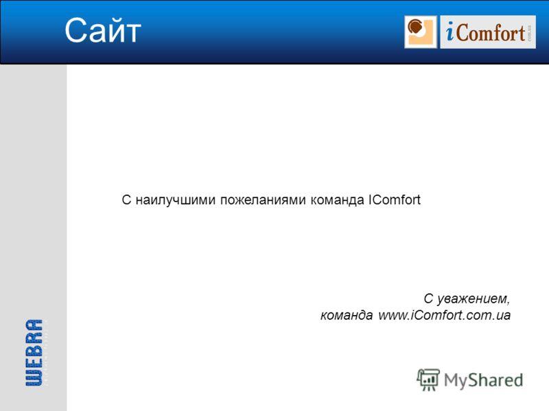 Сайт С наилучшими пожеланиями команда IComfort С уважением, команда www.iComfort.com.ua
