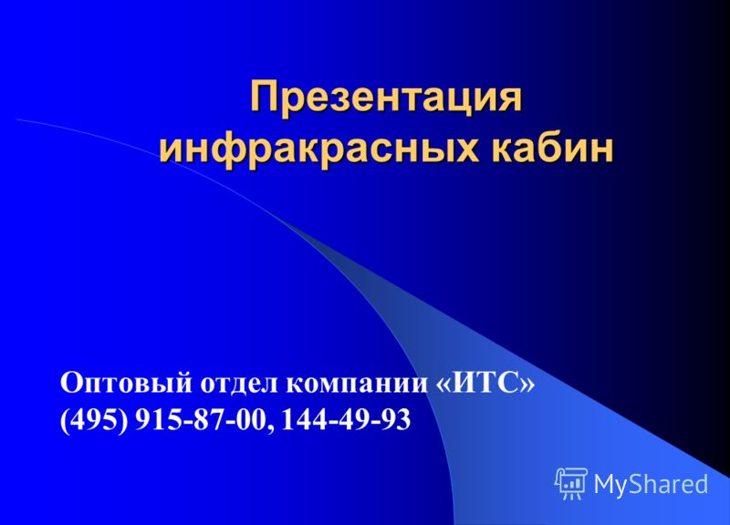 Презентация инфракрасных кабин Оптовый отдел компании «ИТС» (495) 915-87-00, 144-49-93