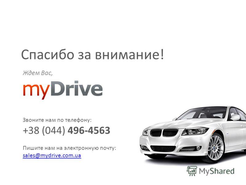 Спасибо за внимание! Ждем Вас, Звоните нам по телефону: +38 (044) 496-4563 Пишите нам на электронную почту: sales@mydrive.com.ua