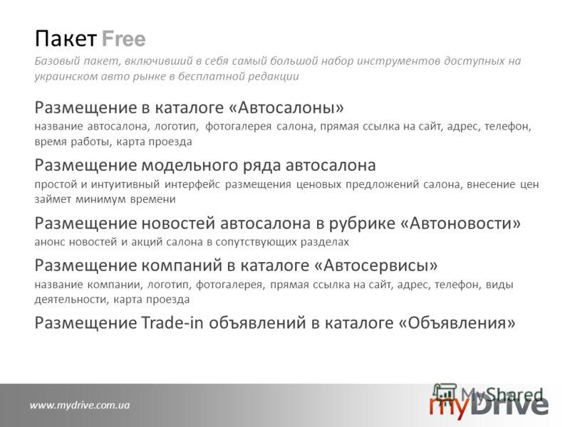 Пакет Free Базовый пакет, включивший в себя самый большой набор инструментов доступных на украинском авто рынке в бесплатной редакции www.mydrive.com.ua Размещение в каталоге «Автосалоны» название автосалона, логотип, фотогалерея салона, прямая ссылк