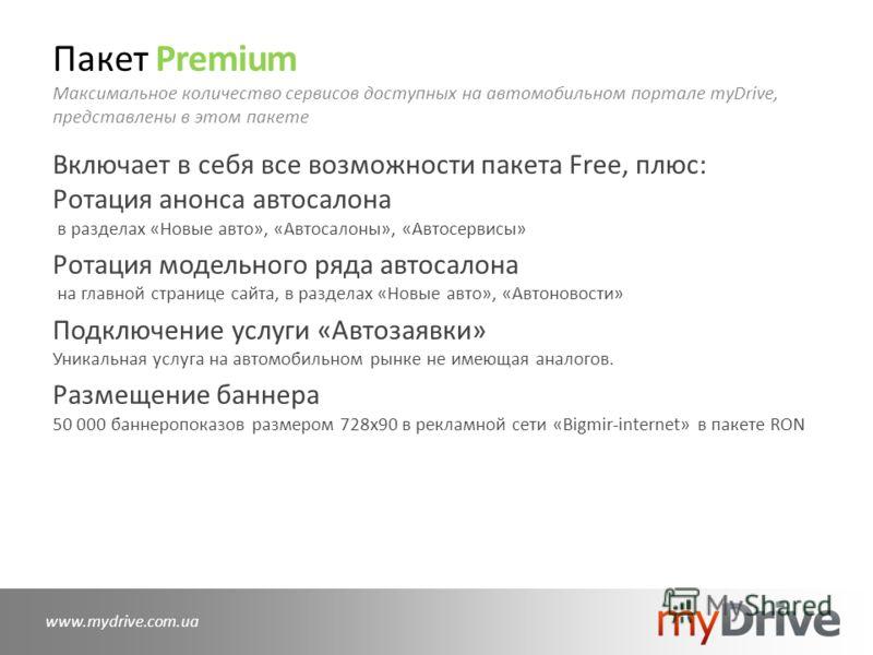 Пакет Premium Максимальное количество сервисов доступных на автомобильном портале myDrive, представлены в этом пакете www.mydrive.com.ua Включает в себя все возможности пакета Free, плюс: Ротация анонса автосалона в разделах «Новые авто», «Автосалоны