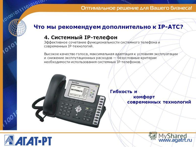 Что мы рекомендуем дополнительно к IP-АТС? 4. Системный IP-телефон Эффективное сочетание функциональности системного телефона и современных IP-технологий. Высокое качество голоса, максимальная адаптация к условиям эксплуатации и снижение эксплутацион