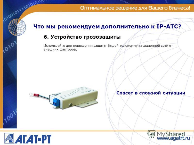 Что мы рекомендуем дополнительно к IP-АТС? 6. Устройство грозозащиты Используйте для повышения защиты Вашей телекоммуникационной сети от внешних факторов. Спасет в сложной ситуации