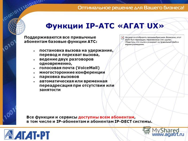 Функции IP-АТС «АГАТ UX» Поддерживаются все привычные абонентам базовые функции АТС: постановка вызова на удержание, перевод и перехват вызова, ведение двух разговоров одновременно, голосовая почта (VoiceMail) многосторонние конференции парковка вызо