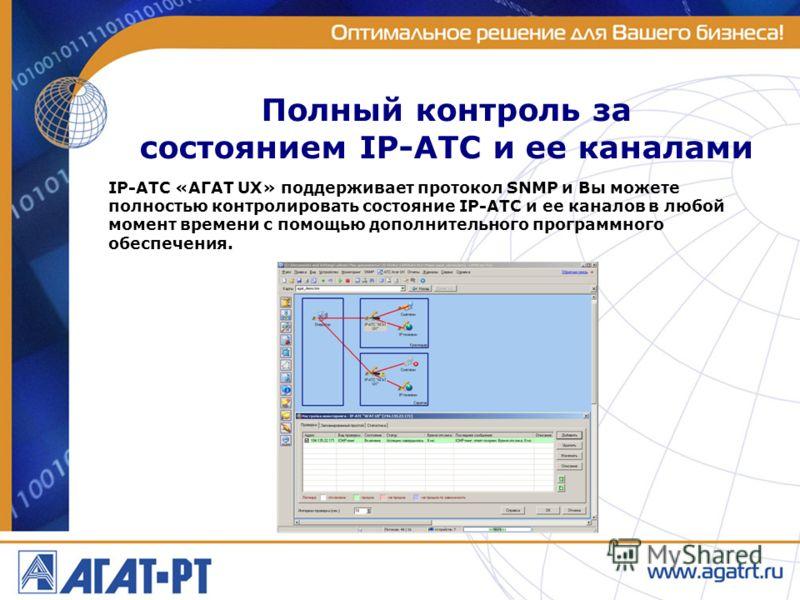 Полный контроль за состоянием IP-АТС и ее каналами IP-АТС «АГАТ UX» поддерживает протокол SNMP и Вы можете полностью контролировать состояние IP-АТС и ее каналов в любой момент времени с помощью дополнительного программного обеспечения.