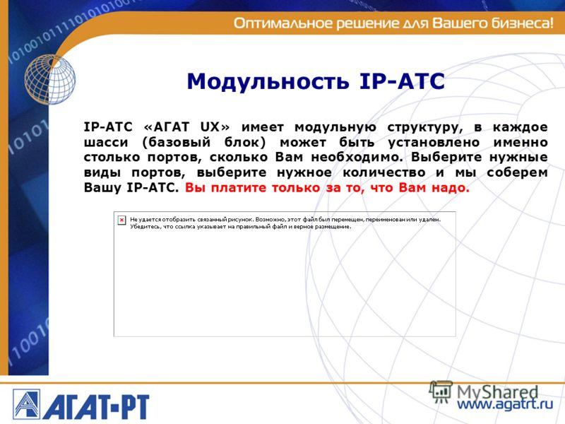 IP-АТС «АГАТ UX» имеет модульную структуру, в каждое шасси (базовый блок) может быть установлено именно столько портов, сколько Вам необходимо. Выберите нужные виды портов, выберите нужное количество и мы соберем Вашу IP-АТС. Вы платите только за то,