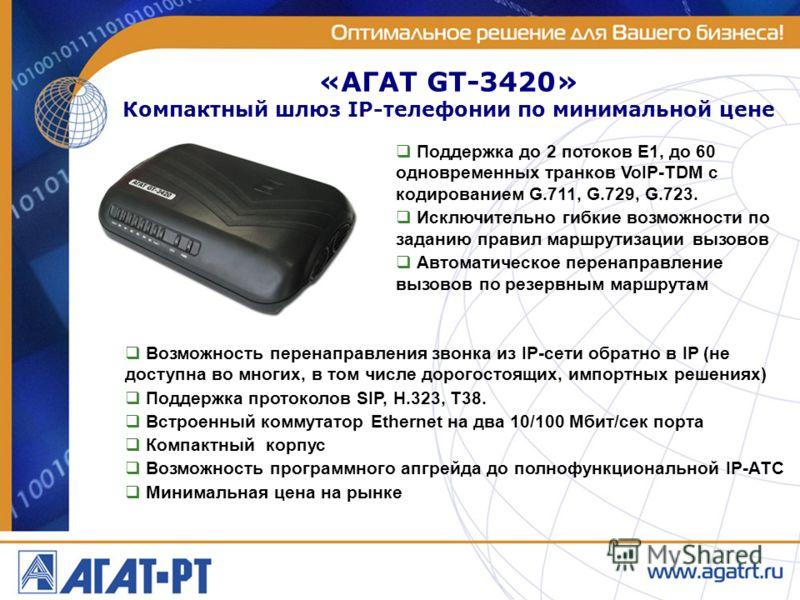Поддержка до 2 потоков Е1, до 60 одновременных транков VoIP-TDM с кодированием G.711, G.729, G.723. Исключительно гибкие возможности по заданию правил маршрутизации вызовов Автоматическое перенаправление вызовов по резервным маршрутам «АГАТ GT-3420»