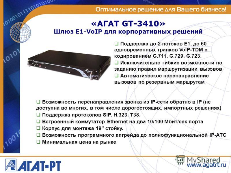Поддержка до 2 потоков Е1, до 60 одновременных транков VoIP-TDM с кодированием G.711, G.729, G.723. Исключительно гибкие возможности по заданию правил маршрутизации вызовов Автоматическое перенаправление вызовов по резервным маршрутам «АГАТ GT-3410»