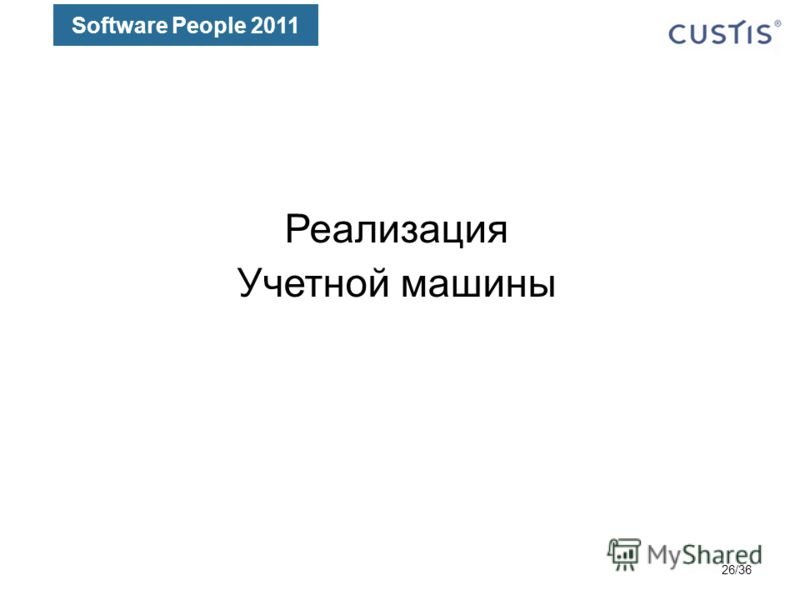 Software People 2011 Реализация Учетной машины 26/36