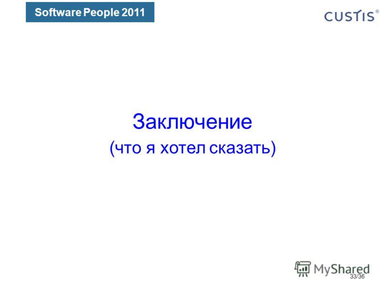 Software People 2011 Заключение (что я хотел сказать) 33/36