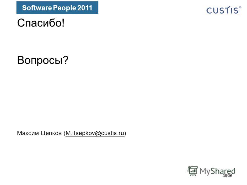 Software People 2011 Спасибо! Вопросы? Максим Цепков (M.Tsepkov@custis.ru)M.Tsepkov@custis.ru 36/36