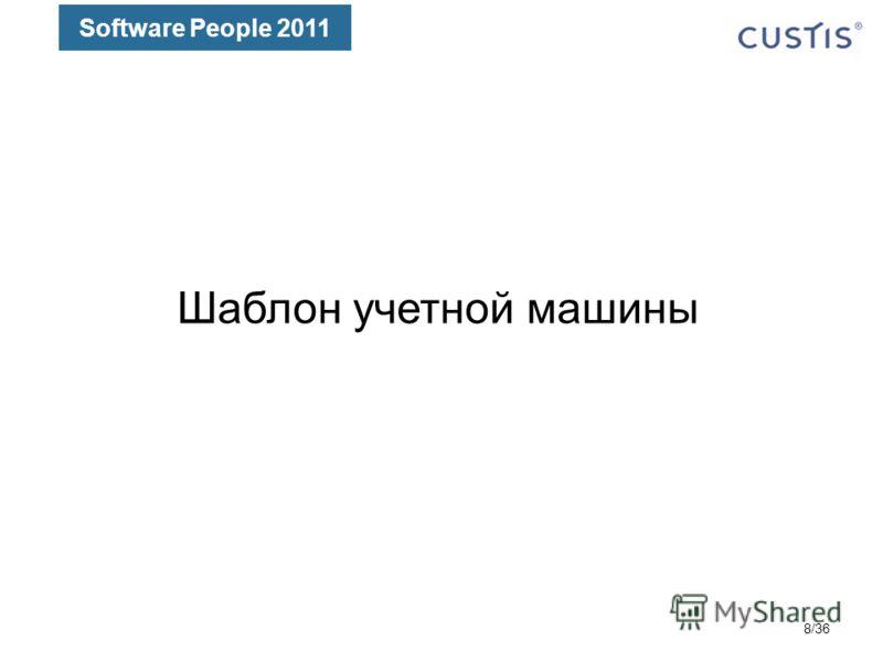 Software People 2011 Шаблон учетной машины 8/36