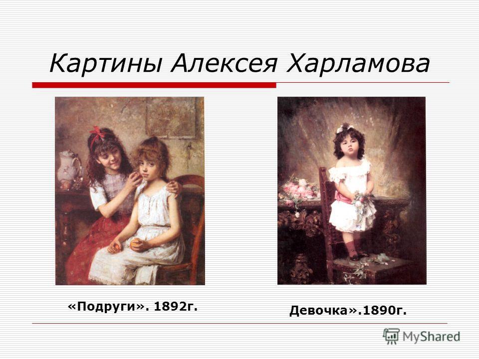 Картины Алексея Харламова Девочка».1890г. «Подруги». 1892г.