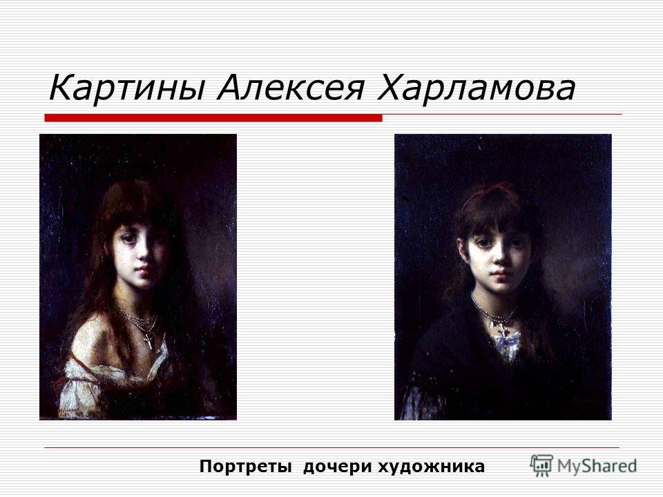 Картины Алексея Харламова Портреты дочери художника