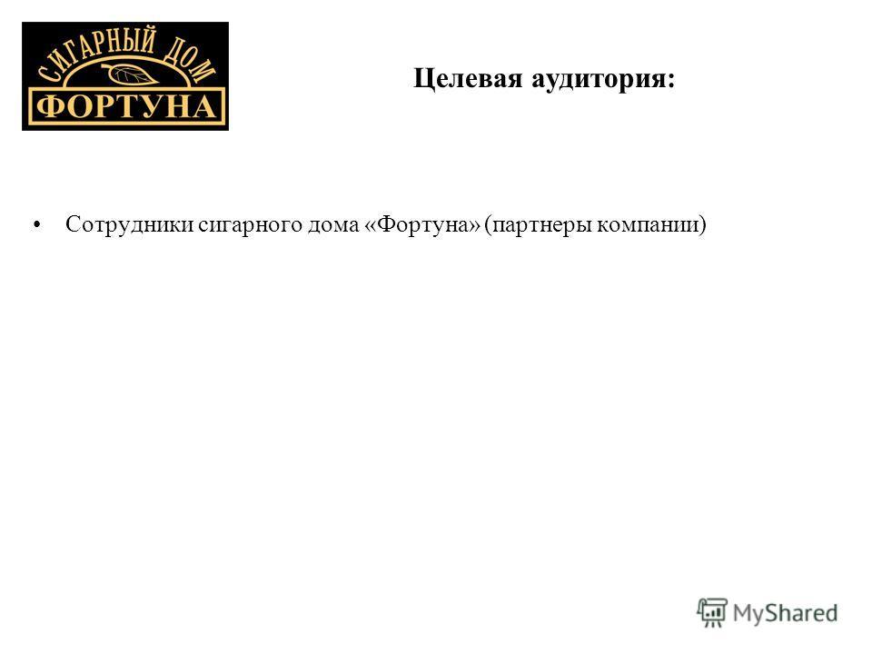 Сотрудники сигарного дома «Фортуна» (партнеры компании) Целевая аудитория: