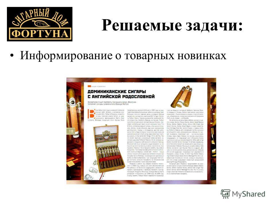 Информирование о товарных новинках Решаемые задачи: