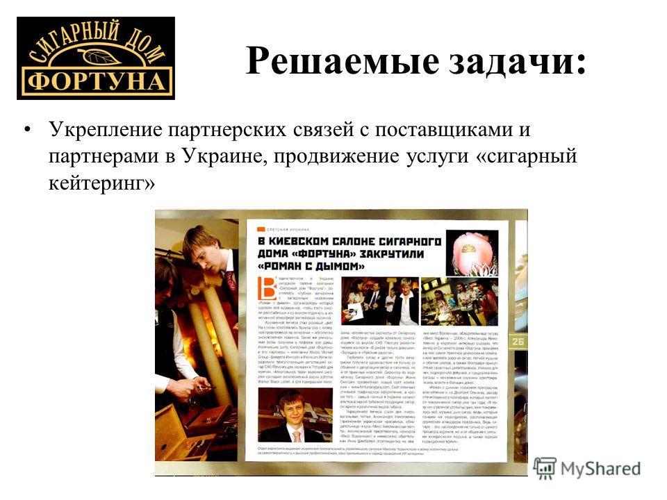 Укрепление партнерских связей с поставщиками и партнерами в Украине, продвижение услуги «сигарный кейтеринг» Решаемые задачи: