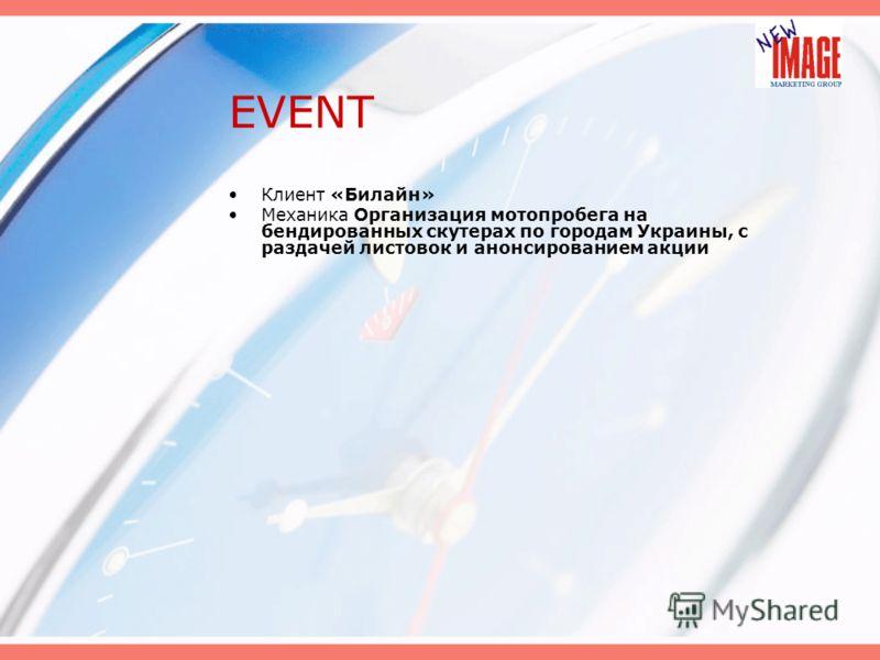 EVENT Клиент «Билайн» Механика Организация мотопробега на бендированных скутерах по городам Украины, с раздачей листовок и анонсированием акции