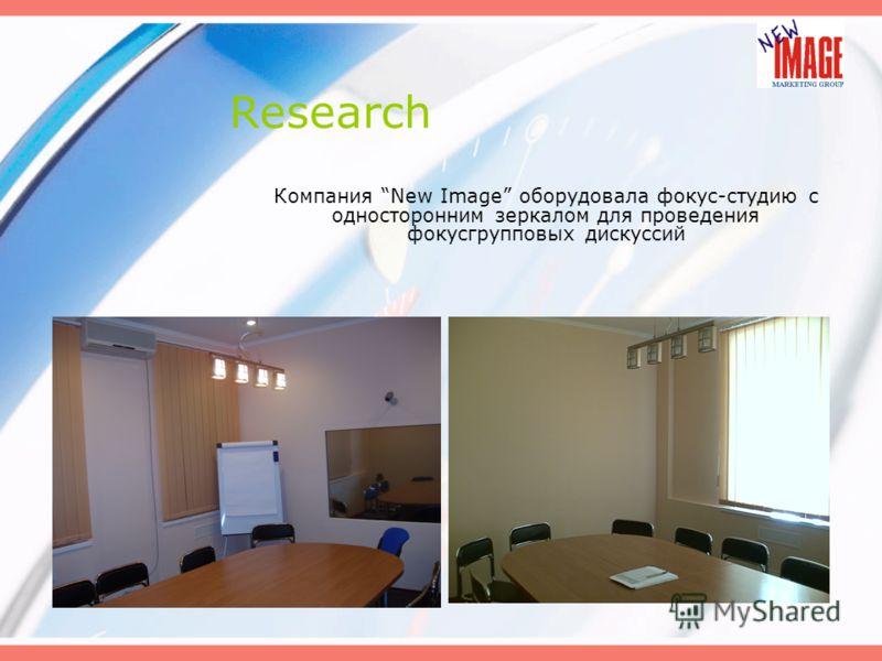 Research Компания New Image оборудовала фокус-студию с односторонним зеркалом для проведения фокусгрупповых дискуссий