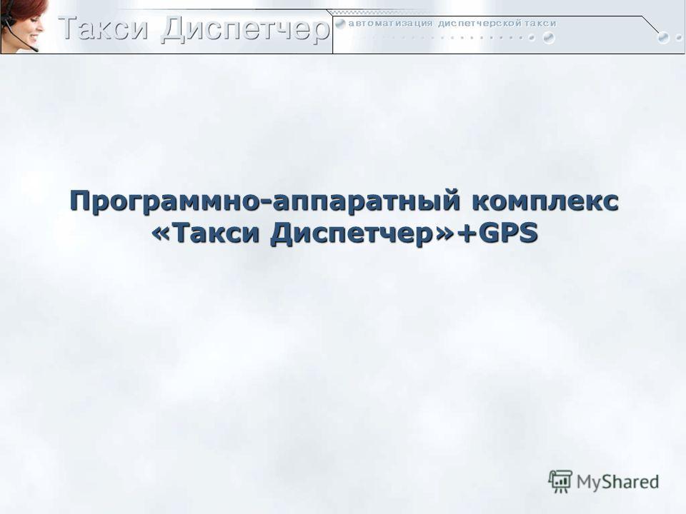 Программно-аппаратный комплекс «Такси Диспетчер»+GPS