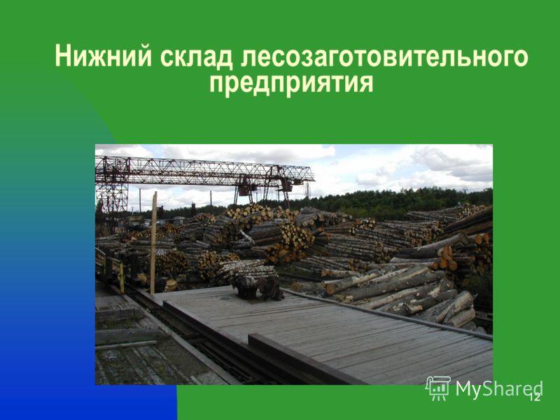 12 Нижний склад лесозаготовительного предприятия