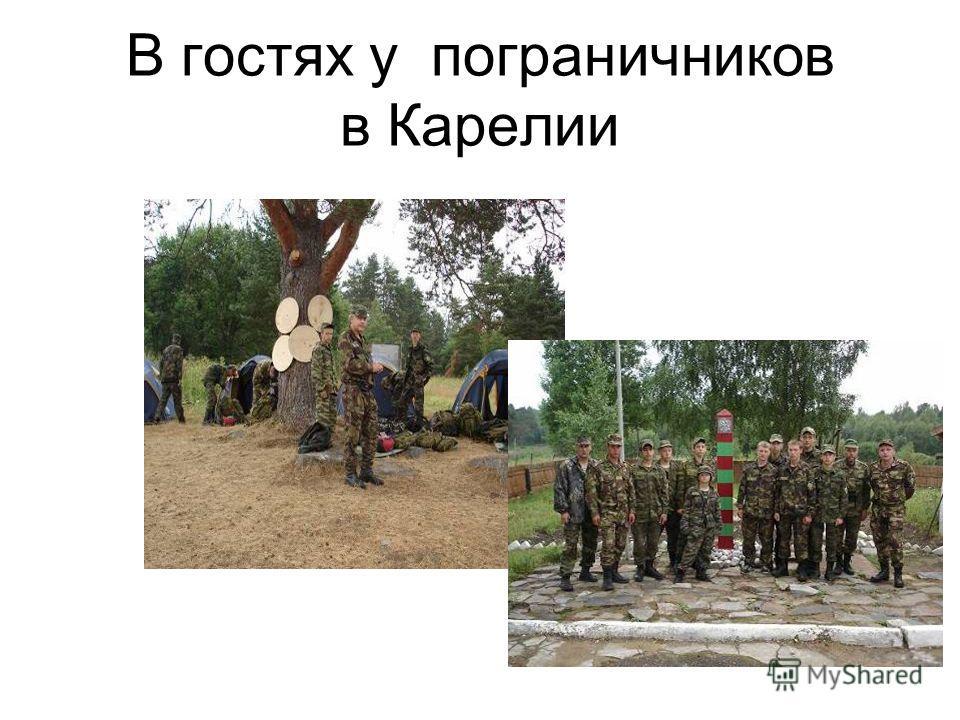 В гостях у пограничников в Карелии
