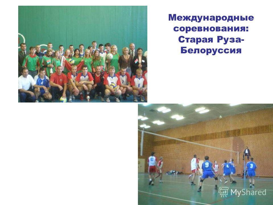 Международные соревнования: Старая Руза- Белоруссия