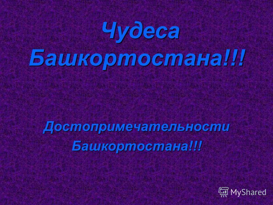 Чудеса Башкортостана!!! Чудеса Башкортостана!!! ДостопримечательностиБашкортостана!!!