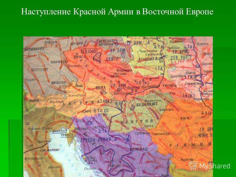 Наступление Красной Армии в Восточной Европе