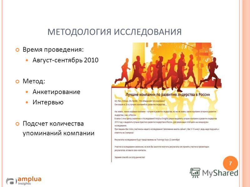 МЕТОДОЛОГИЯ ИССЛЕДОВАНИЯ Время проведения: Август-сентябрь 2010 Метод: Анкетирование Интервью Подсчет количества упоминаний компании 7