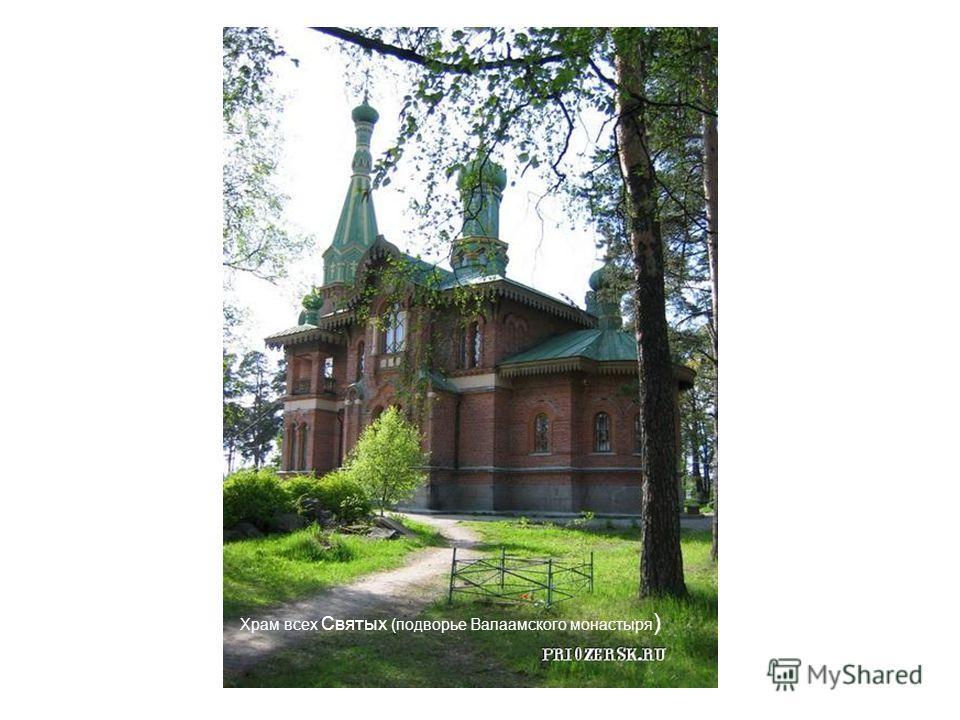 Храм всех Святых (подворье Валаамского монастыря )