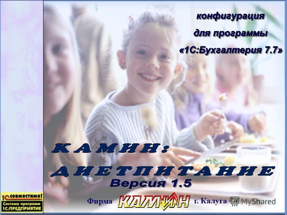 Фирма г. Калуга