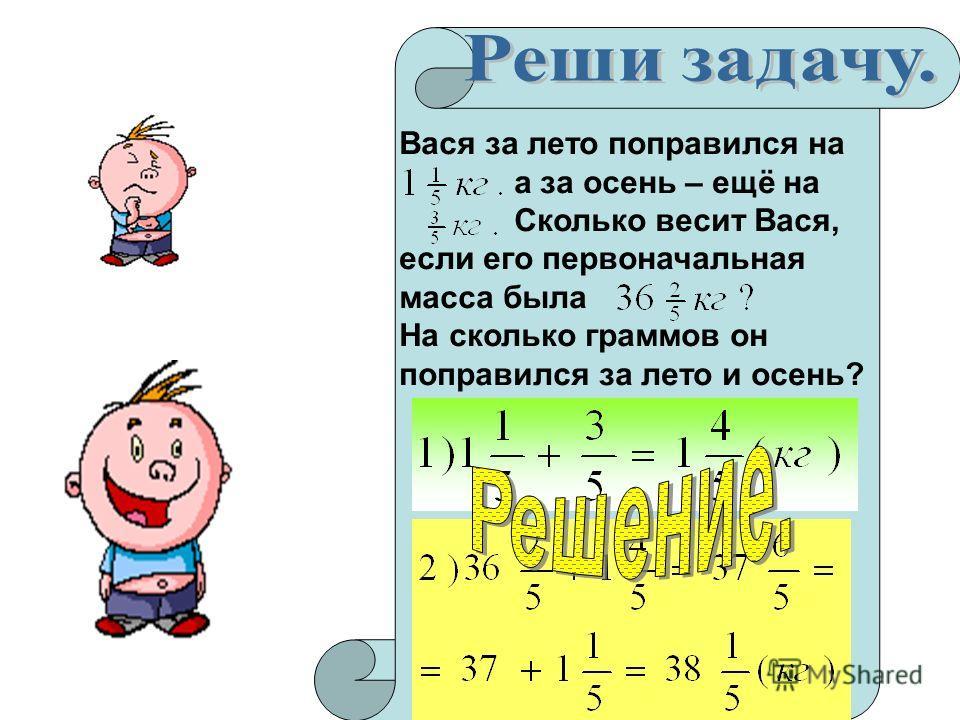 Вася за лето поправился на а за осень – ещё на Сколько весит Вася, если его первоначальная масса была На сколько граммов он поправился за лето и осень?